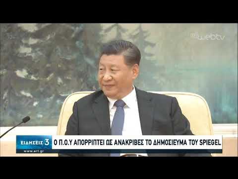 Der Spiegel: «Η Κίνα ζήτησε από τον Π.Ο.Υ. να καθυστερήσει να κηρύξει πανδημία» | 11/05/2020 | ΕΡΤ