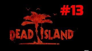 Прохождение Dead Island - Часть 13. Утонувшая надежда