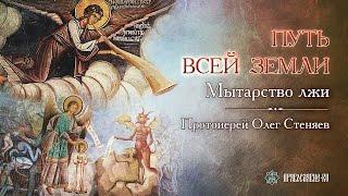 Мытарство Лжи. Протоиерей Олег Стеняев
