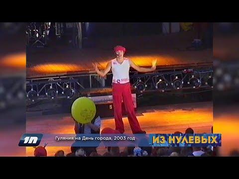 Из нулевых / 2-й сезон / 2003 / Гуляния на День города