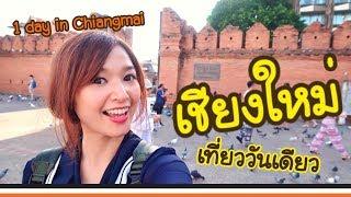 เชียงใหม่ วันเดียวก็เที่ยวได้ 1 Day in Chiangmai Reiko VLOG