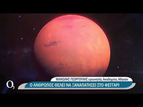 Αναζωπύρωση του ενδιαφέροντος για τη Σελήνη και τον Άρη | 31/03/2021 | ΕΡΤ