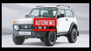 На рынок вышла Lada 4×4 Bronto