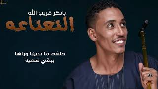 بابكر قريب الله - النعناعه || New 2019 || اغاني سودانية 2019 تحميل MP3