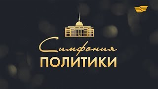 Документальный фильм «Симфония политики»