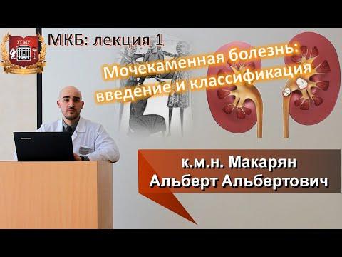Ouvir Musica Мочекаменная болезнь: введение и классификация (МКБ ...