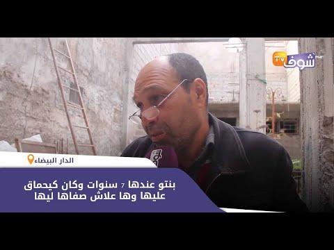 العرب اليوم - شاهد: جَدّ الطفلة التي قتلها والدها في أغادير يكشف عن حقائق صادمة