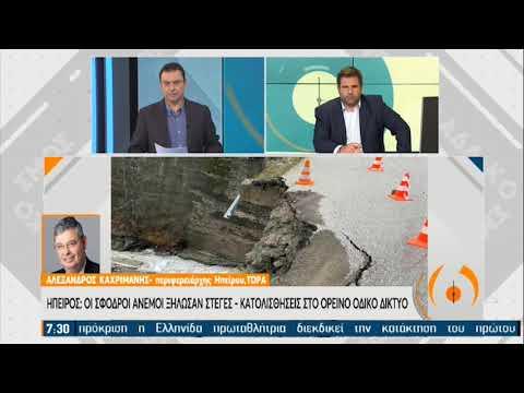 Ήπειρος: Δέκα δήμοι σε κατάσταση έκακτης ανάγκης  12-01-2021 ΕΡΤ