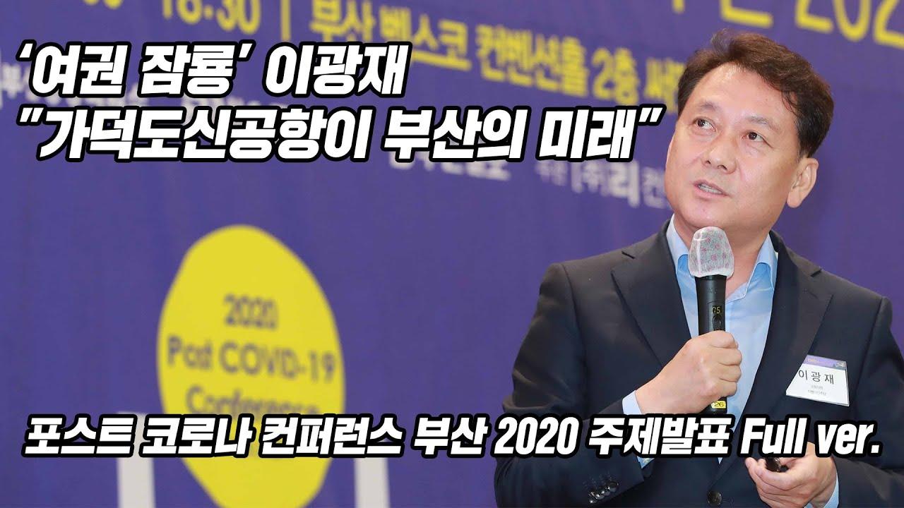 """'여권 잠룡' 이광재 """"가덕도신공항이 부산의 미래"""""""