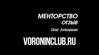 Менторство   Курс Алексея Воронина   Отзыв