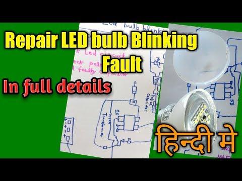 Download Repair A Led Bulb Blinking Problem Video 3GP Mp4 FLV HD Mp3