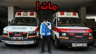 I'M A AMBULANCE DRIVER #OmarTries