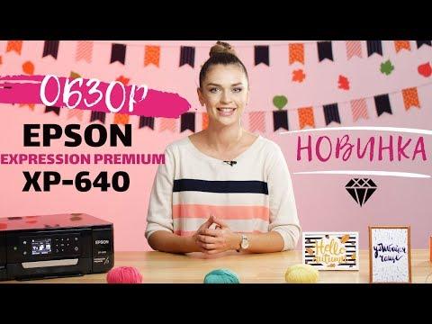 Обзор МФУ Epson Expression Premium XP-640
