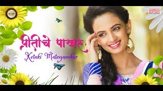 प्रीतीचे पाखरू /केतकी माटेगावकर / Ketaki Mategaonkar/Pritiche Pakharu/Full Song HD