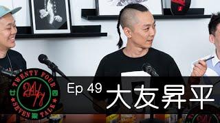 24/7TALK: Episode 49 ft. Shohei Otomo 大友昇平