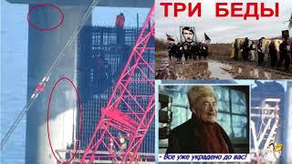 Керченский мост дал трещину