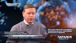 «Паралелі» Геннадій Рябцев: Ротації у газовій сфері