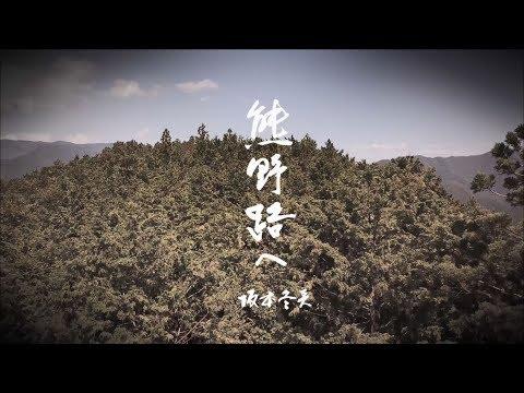 坂本冬美「熊野路へ」