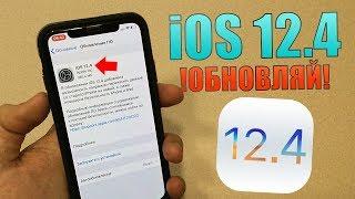 iOS 12.4 релиз! iOS 12.4 самый полный обзор! iOS 12.4 ОБНОВЛЯЙ