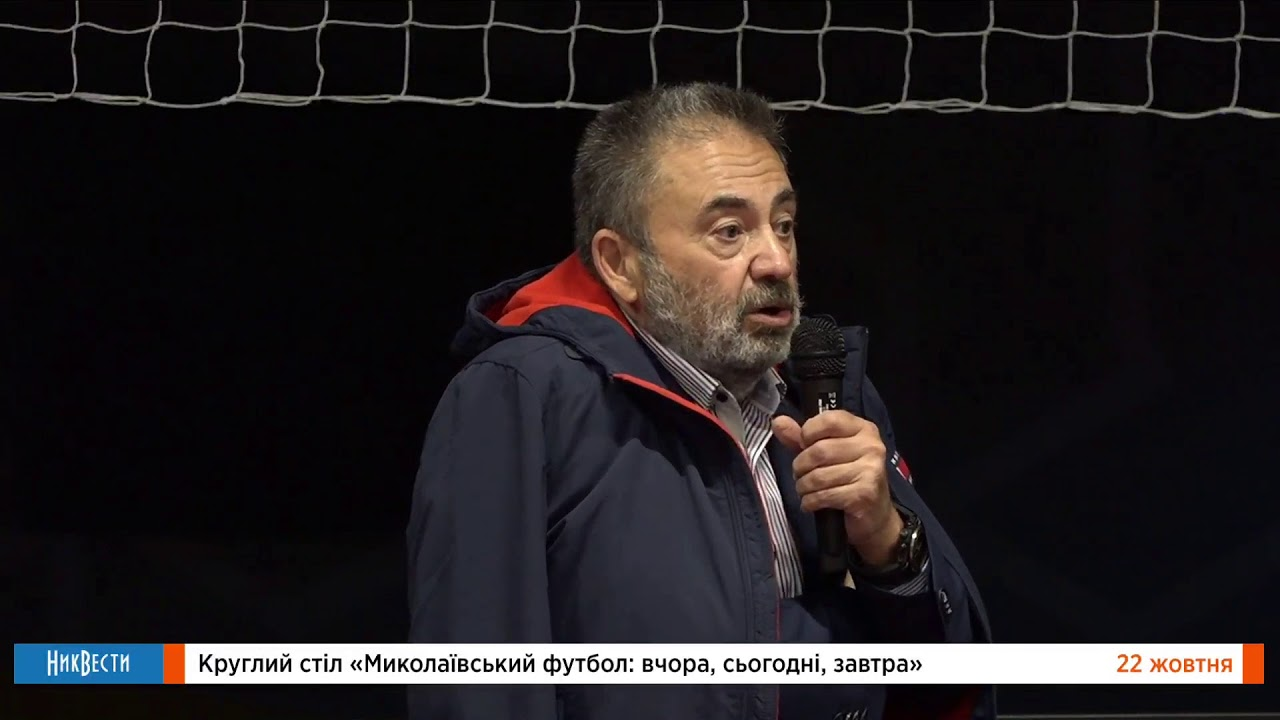 Круглый стол, посвященный вопросам николаевского футбола