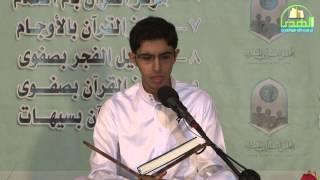 المتسابق أسامة شكري آل سيف في مسابقة القرآن المشترك 1434هـ