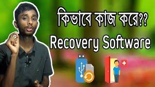 What is data recovery? How Data Recovery Software Work? কিভাবে ডাটা রিকভারি সফটওয়্যার গুলো কাজ করে?