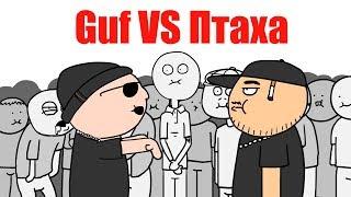 VERSUS Guf VS Птаха ЗА 1 МИНУТУ!