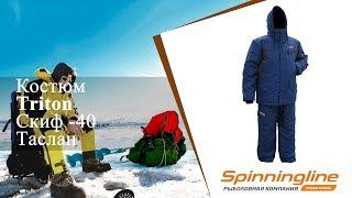 Зимний костюм для рыбалки тритон скиф