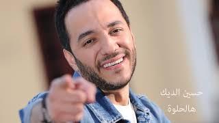 تحميل اغاني حسين الديك-هالحلوة MP3