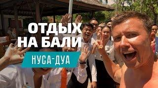 Бали 2018: отдых в Нуса-Дуа. Пляжи, отели, еда и развлечения