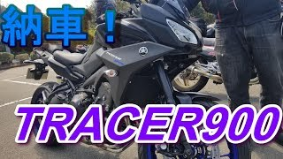 【納車】発売日に最速納車!!ヤマハ、TRACER900【モトブログ】