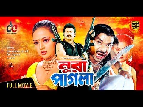 Download Nura Pagla | Bangla Movie | Alexander Bo | Nodi | Misha Sawdagor | Amit Hasan | Full Movie HD Mp4 3GP Video and MP3