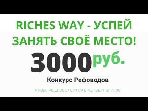 ПРОЕКТ #RichesWay  2 в 1  Заработок 11 500 рублей  Всё от А до Я - УСПЕЙ ЗАНЯТЬ СВОЁ МЕСТО!