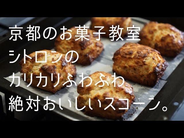山本稔子のお菓子だョ!全員集合【スコーン】