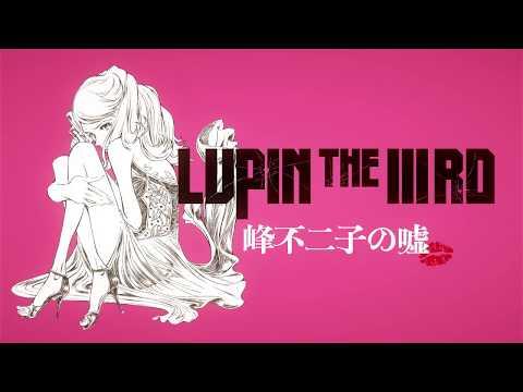 『LUPIN THE ⅢRD 峰不二子の嘘』