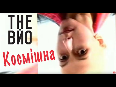 TheВЙО - Моя Космішна