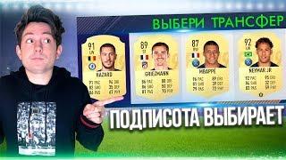 ПОДПИСЧИКИ УПРАВЛЯЮТ МОИМ КЛУБОМ В FIFA 19 #2