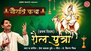 नवरात्र मे जरूर सुने ! नौ देवी कथा ~ शैलपुत्री ( प्रथम दिवस )