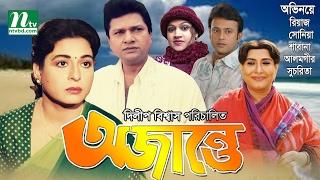Bangla Movie – Ojante   Riaz Sonia Shabana & Alamgir   Popular Bangla Movie