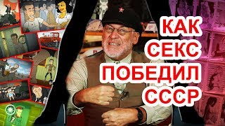 Секс в СССР с Артемием Троицким