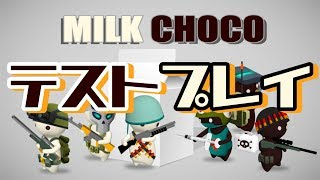 【TPS】ゴー☆ジャス動画のテストプレイ 『ミルクチョコ オンラインFPS』をやってみた【GameMarket】