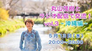 【ラジオ配信】丸山茂樹とラジオ配信で交流!vol.3〜沖縄編〜