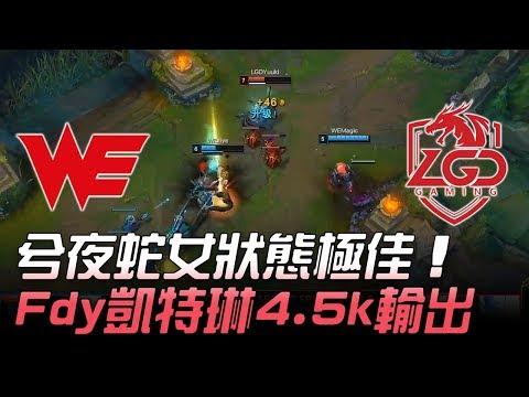WE vs LGD 兮夜蛇女狀態極佳 Fdy凱特琳4.5k輸出!Game1 | 2018 LPL春季賽精選