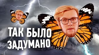 ЭФФЕКТ ТОЙ САМОЙ БАБОЧКИ