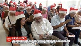 У Бразилії на спеціальних курсах навчають, як бути Санта-Клаусом