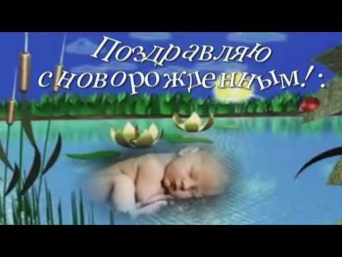 ОТКРЫТКА:Красивое поздравление с новорожденным