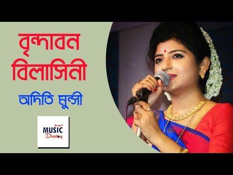 Brindabono Bilasini (বৃন্দাবন বিলাসিনী )   Aditi Munshi Live   Kirtan   কীর্তন