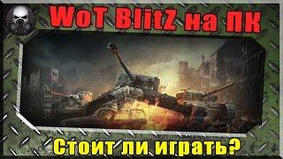 Проверям WoT BlitZ  на ПК, стоит ли ради нее ставить Windows 10? ~World of Tanks~