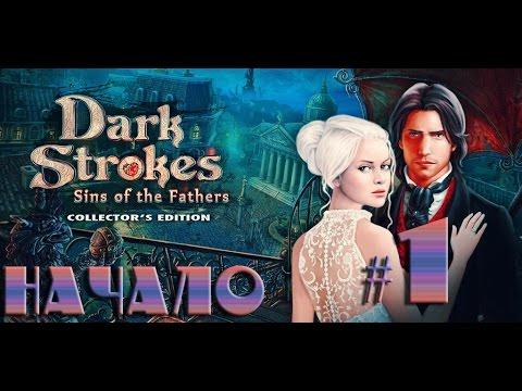 Прохождение Dark Strokes: Sins of the Fathers/Сердце Тьмы: Запретный Город #1