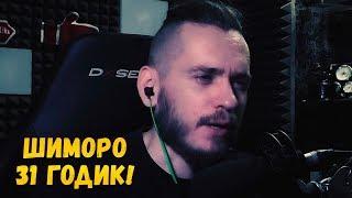 ШИМОРО 31 ГОДИК!
